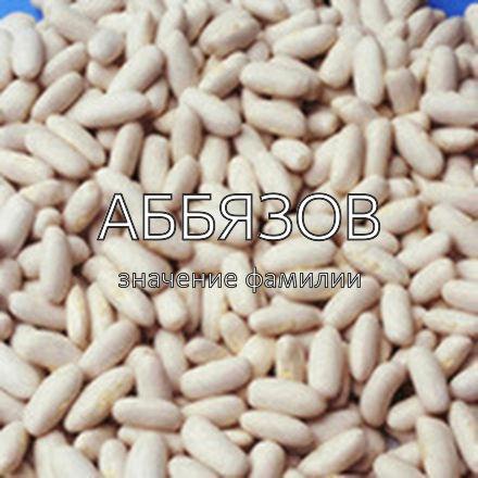 Происхождение фамилии Аббязов