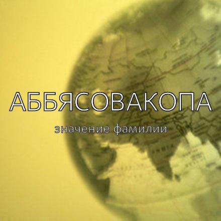 Происхождение фамилии Аббясовакопа