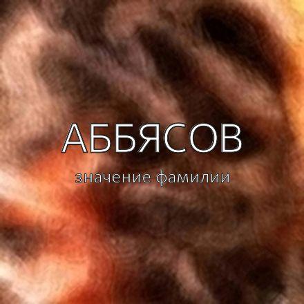 Происхождение фамилии Аббясов