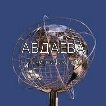 Происхождение фамилии Абдаева