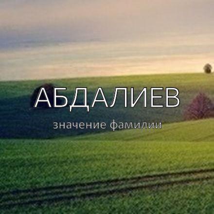 Происхождение фамилии Абдалиев
