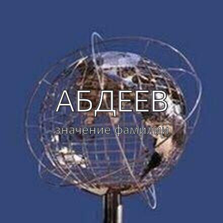 Происхождение фамилии Абдеев
