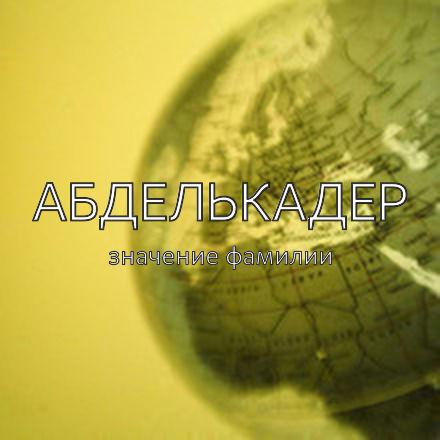 Происхождение фамилии Абделькадер