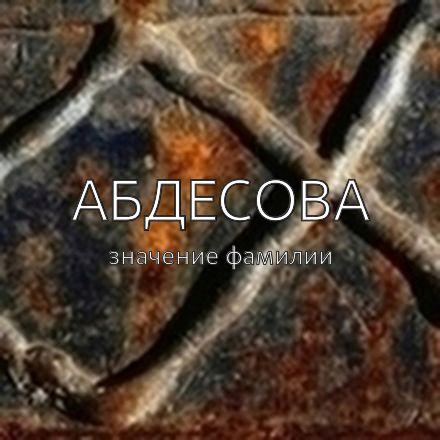 Происхождение фамилии Абдесова
