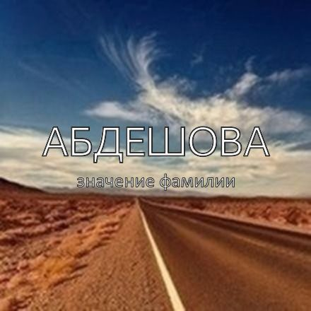 Происхождение фамилии Абдешова