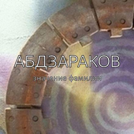 Происхождение фамилии Абдзараков