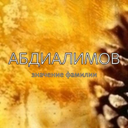 Происхождение фамилии Абдиалимов