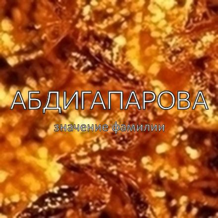 Происхождение фамилии Абдигапарова