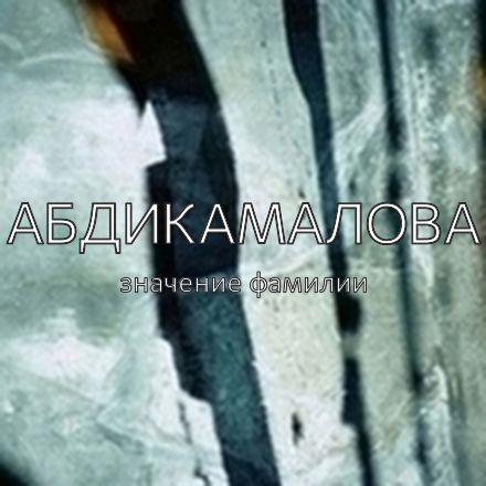 Происхождение фамилии Абдикамалова