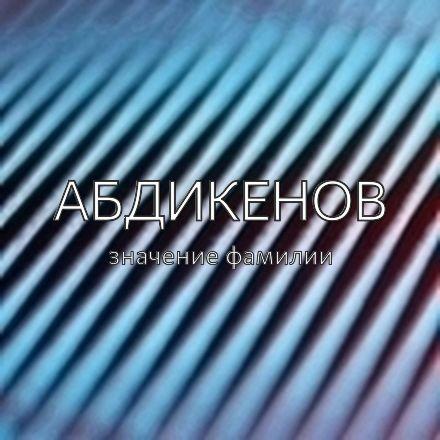 Происхождение фамилии Абдикенов