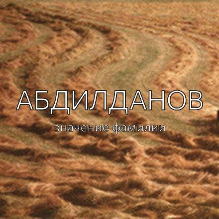 Происхождение фамилии Абдилданов