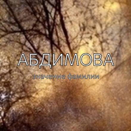 Происхождение фамилии Абдимова