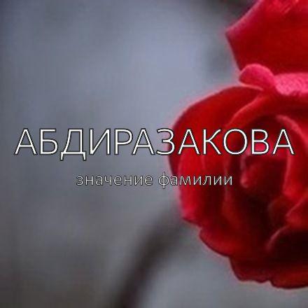 Происхождение фамилии Абдиразакова