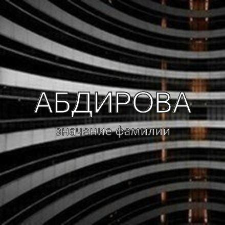 Происхождение фамилии Абдирова