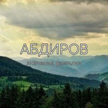 Происхождение фамилии Абдиров