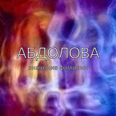 Происхождение фамилии Абдолова