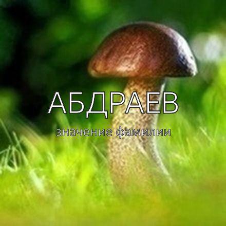 Происхождение фамилии Абдраев