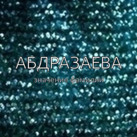 Происхождение фамилии Абдразаева