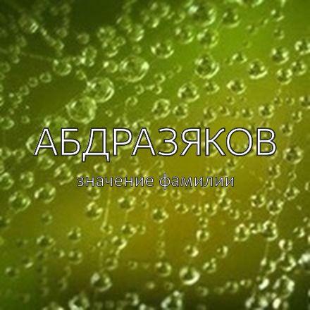Происхождение фамилии Абдразяков
