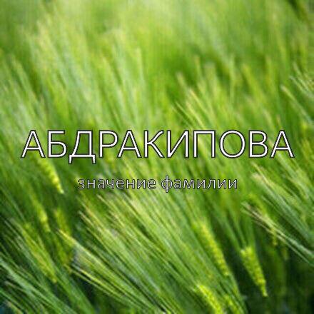 Происхождение фамилии Абдракипова