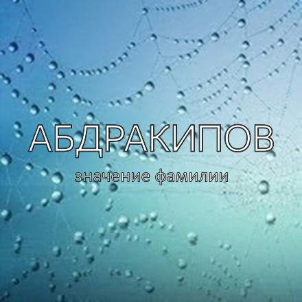 Происхождение фамилии Абдракипов