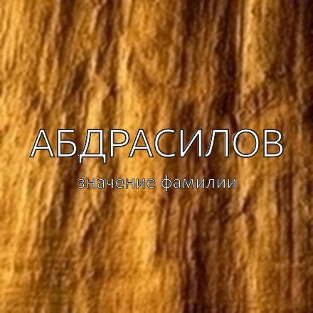Происхождение фамилии Абдрасилов