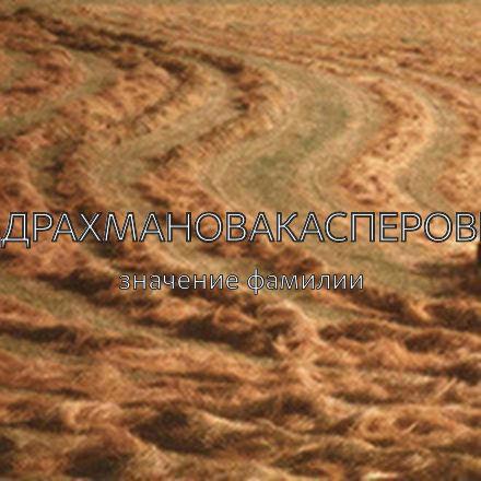 Происхождение фамилии Абдрахмановакасперович