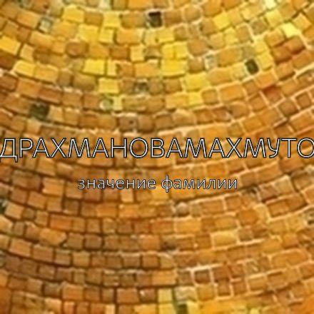 Происхождение фамилии Абдрахмановамахмутова