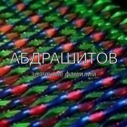 Происхождение фамилии Абдрашитов