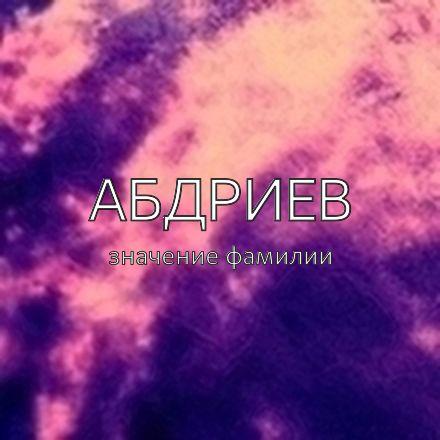 Происхождение фамилии Абдриев