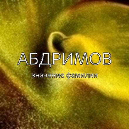 Происхождение фамилии Абдримов