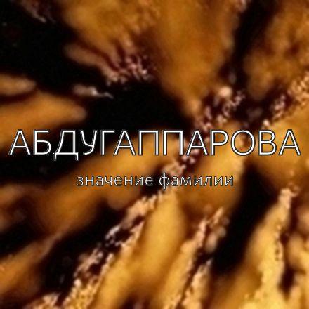 Происхождение фамилии Абдугаппарова