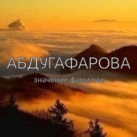 Происхождение фамилии Абдугафарова