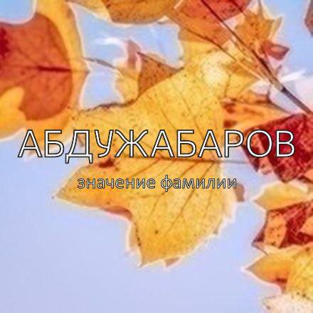Происхождение фамилии Абдужабаров