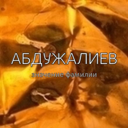 Происхождение фамилии Абдужалиев