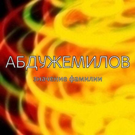 Происхождение фамилии Абдужемилов