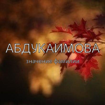 Происхождение фамилии Абдукаимова