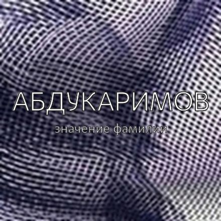 Происхождение фамилии Абдукаримов
