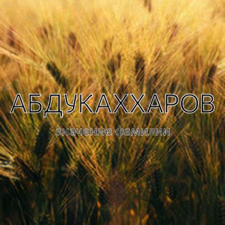 Происхождение фамилии Абдукаххаров