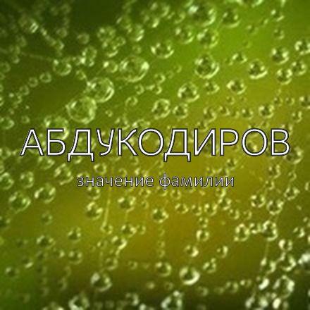 Происхождение фамилии Абдукодиров