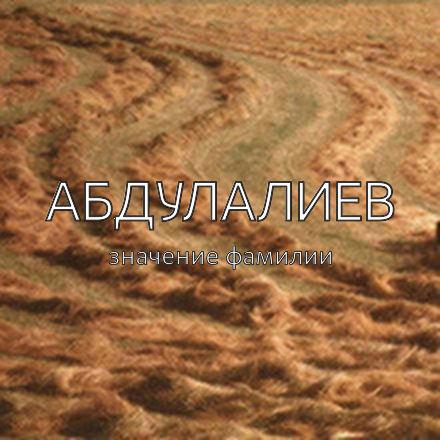 Происхождение фамилии Абдулалиев