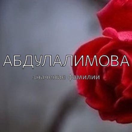 Происхождение фамилии Абдулалимова