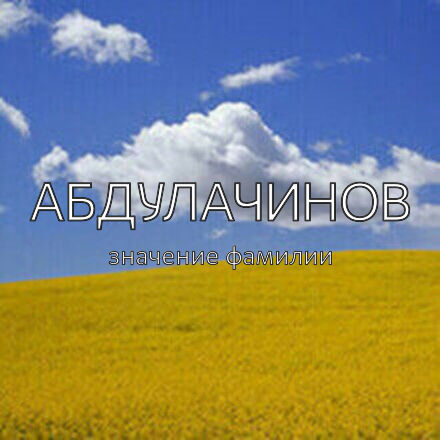 Происхождение фамилии Абдулачинов