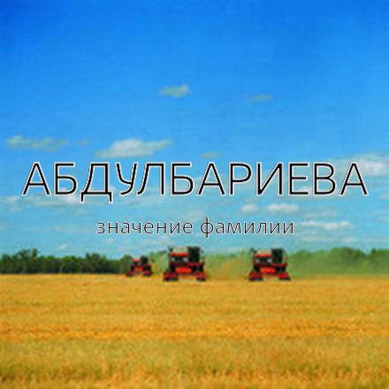 Происхождение фамилии Абдулбариева