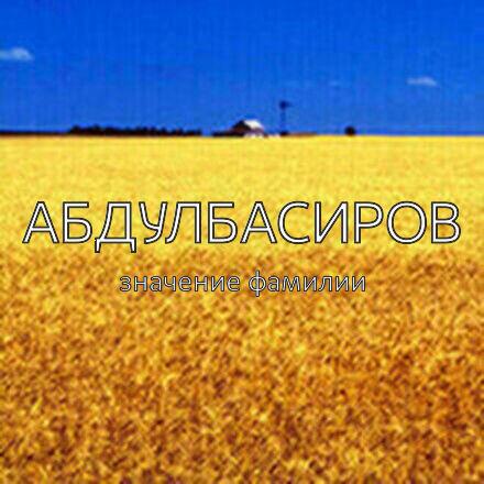 Происхождение фамилии Абдулбасиров
