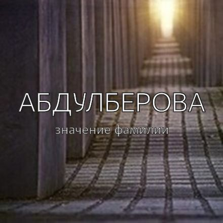 Происхождение фамилии Абдулберова