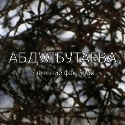 Происхождение фамилии Абдулбутаева