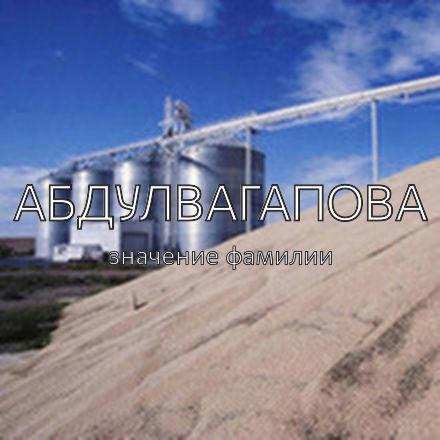 Происхождение фамилии Абдулвагапова