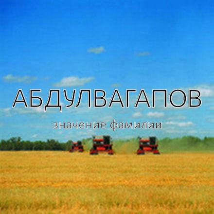 Происхождение фамилии Абдулвагапов