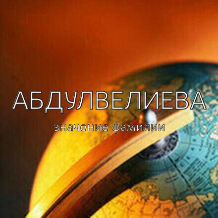 Происхождение фамилии Абдулвелиева